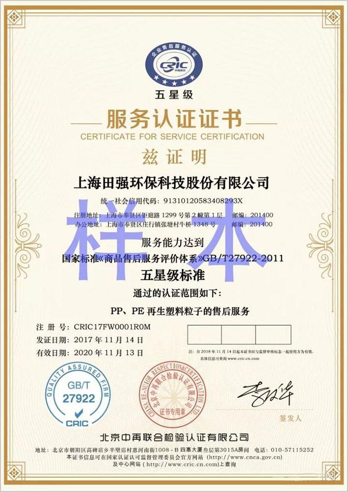 天津ISO9001质量管理体系去哪里