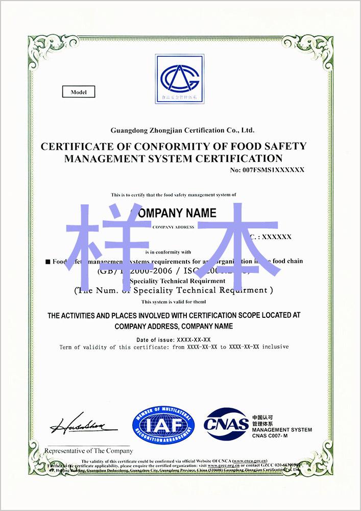 天津ISO22000食品安全管理体系怎么