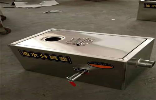 长沙源头厂家批发销售餐饮不锈钢油水分离器