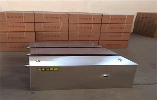 无锡油水分离器 餐饮工厂承接尺寸定制