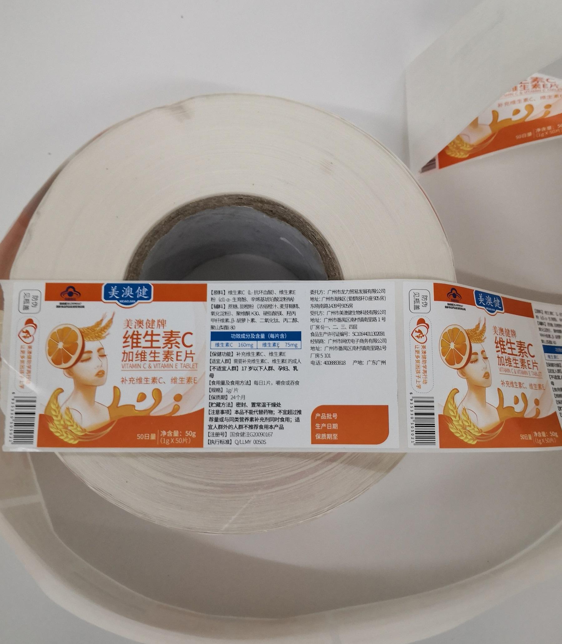 西宁门票印刷烫金标签印刷专业定制