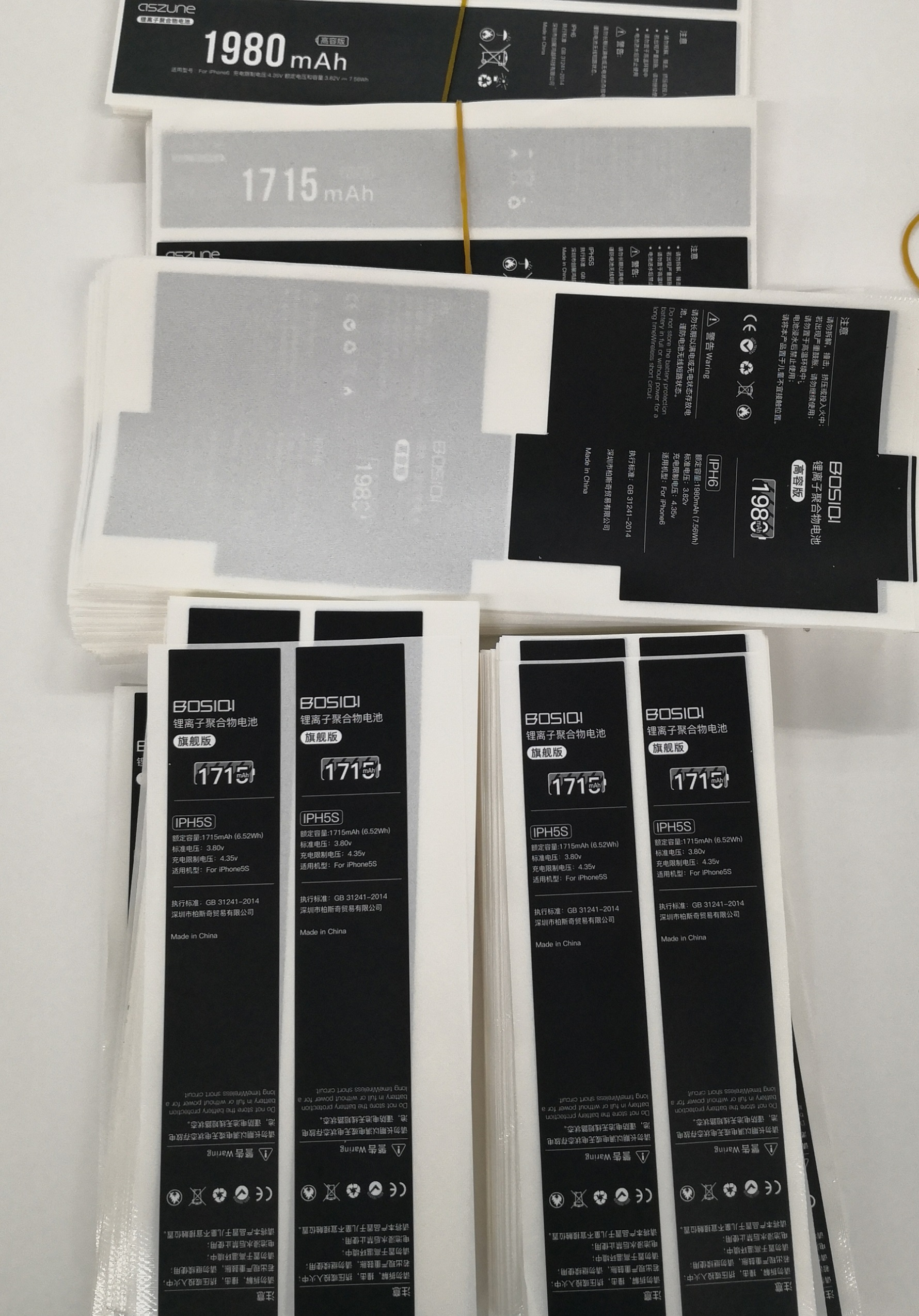 北京化妆品标贴供应商