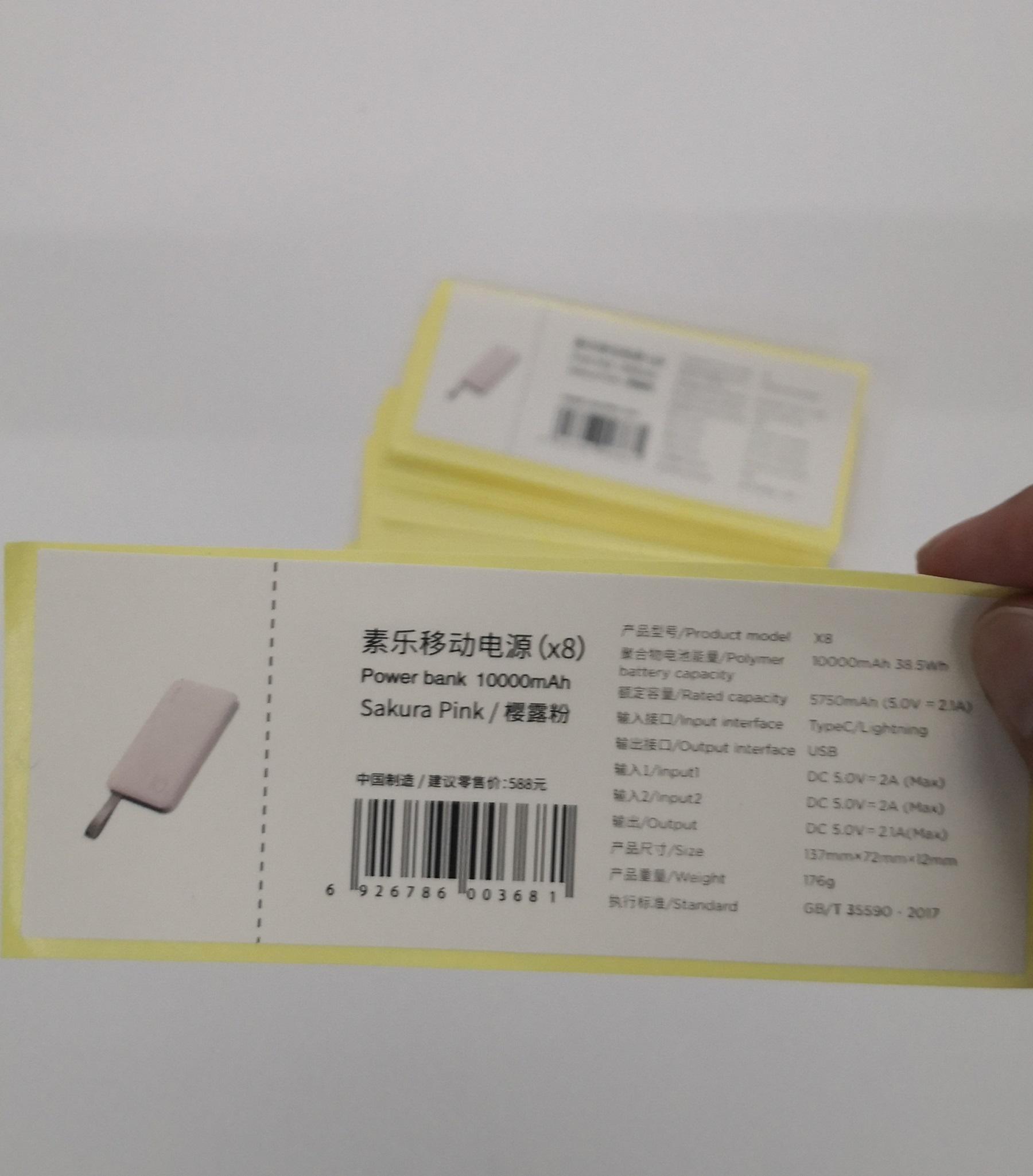 西宁化妆品标签定制供应商