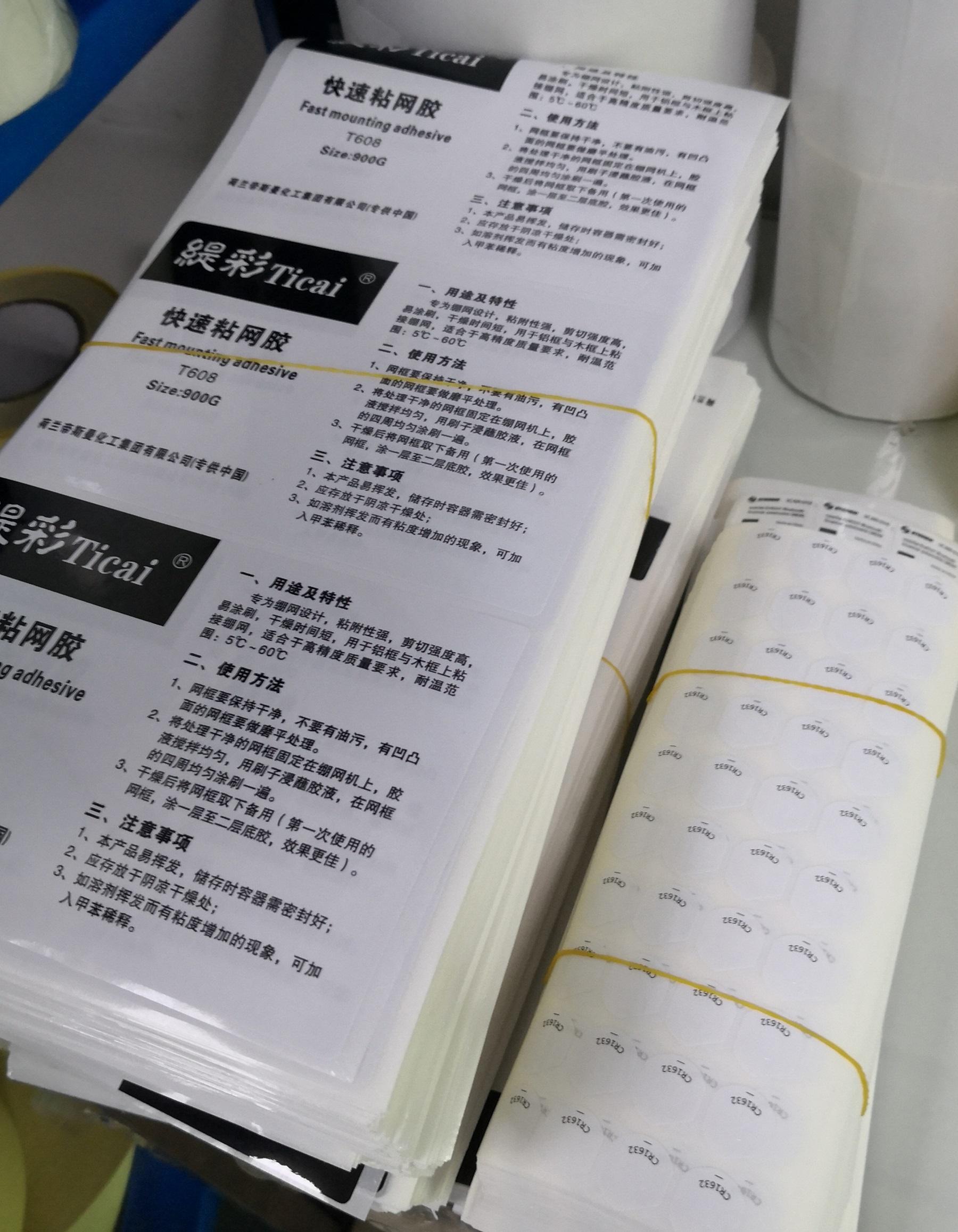 安庆条码纸采购长期销售厂商