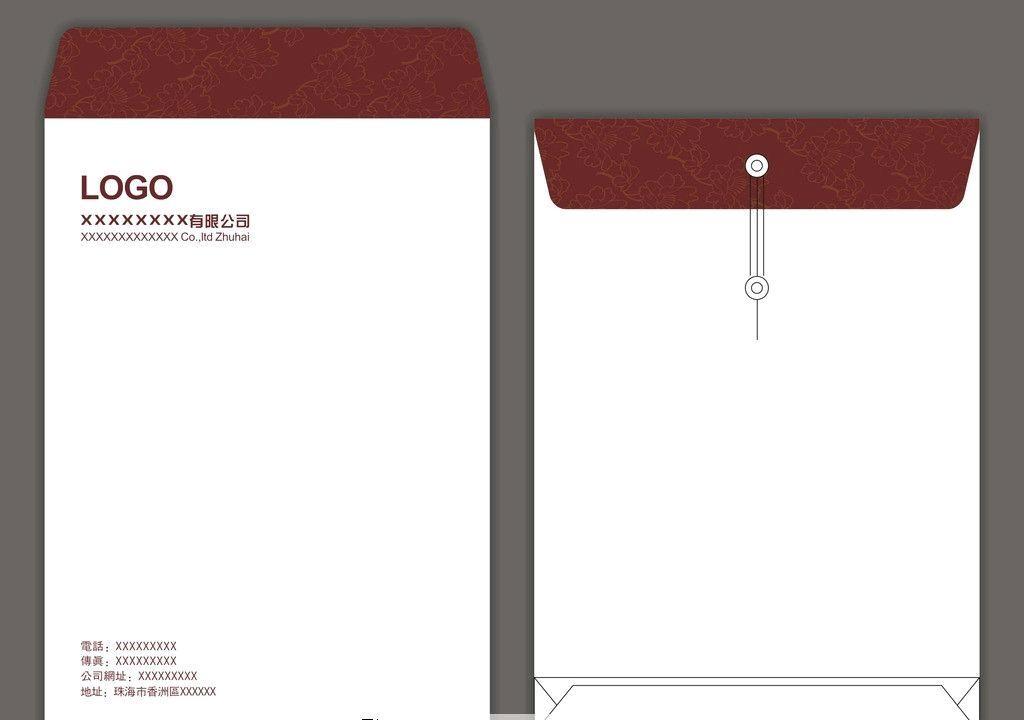 汉中牛皮纸文件袋信封信纸印制信封专业印刷厂商
