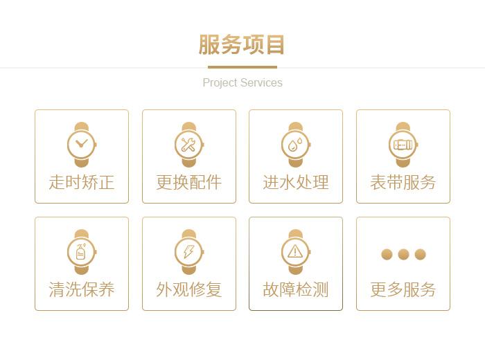 临沂欧米茄手表正规专修服务中心丨Omega表带修复