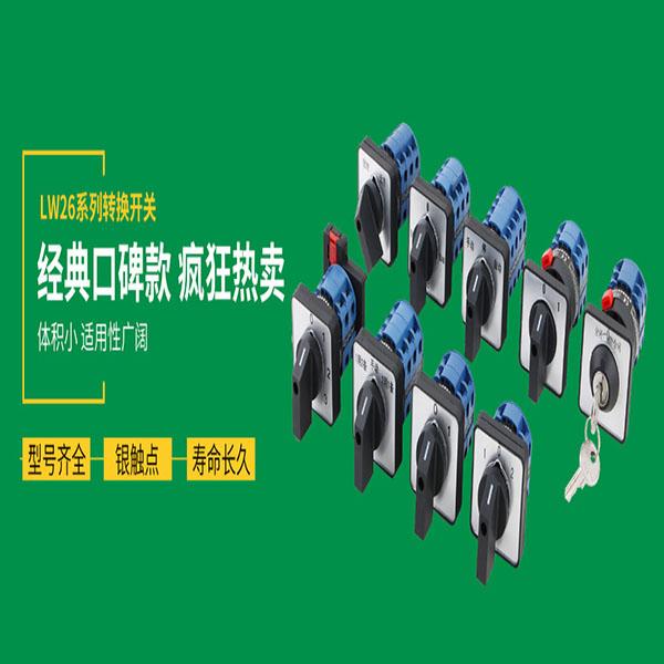 新闻:漳州LW2-77777/F4-X分后