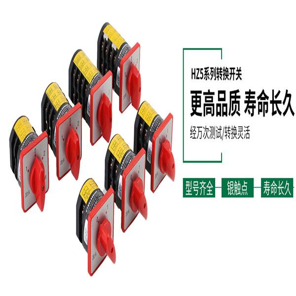 新闻:临沂LW2-H-11111/F7-X电压转换开关