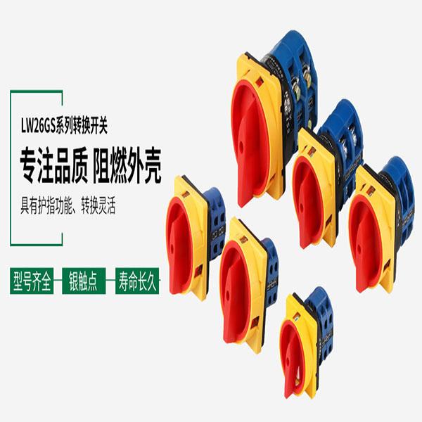 新闻:漳州LW2D-10-4.4.40.40/F8三档转换开关