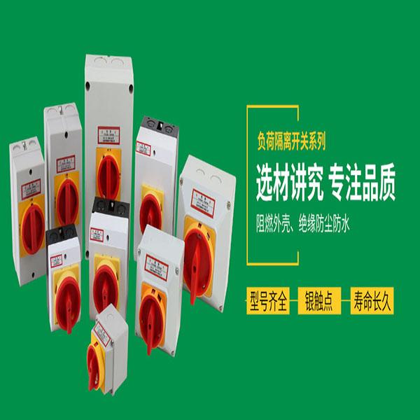 新闻:锦州LW39-16A-BA-33133/3-FX厂家