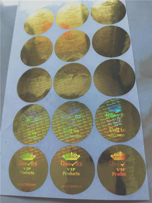 黔西南3d激光防伪标签定制|镭射激光标签厂