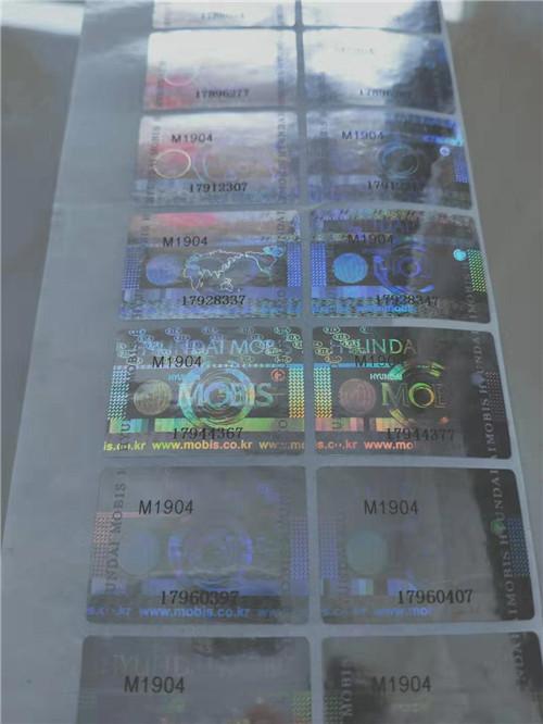 广东广州激光镭射防伪标签|全息镭射激光标签厂