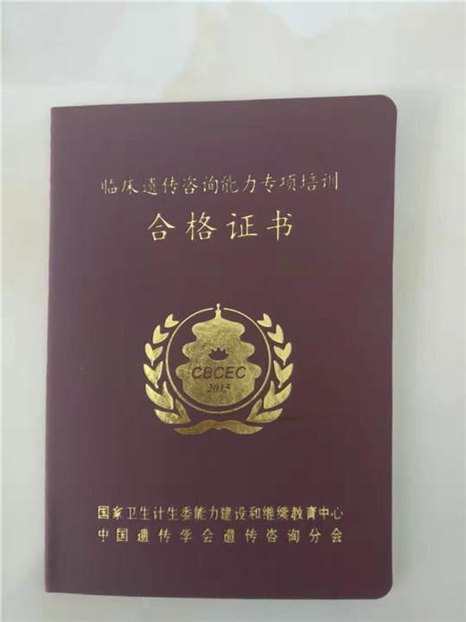菏泽执业能力证书印刷|防伪培训证书厂