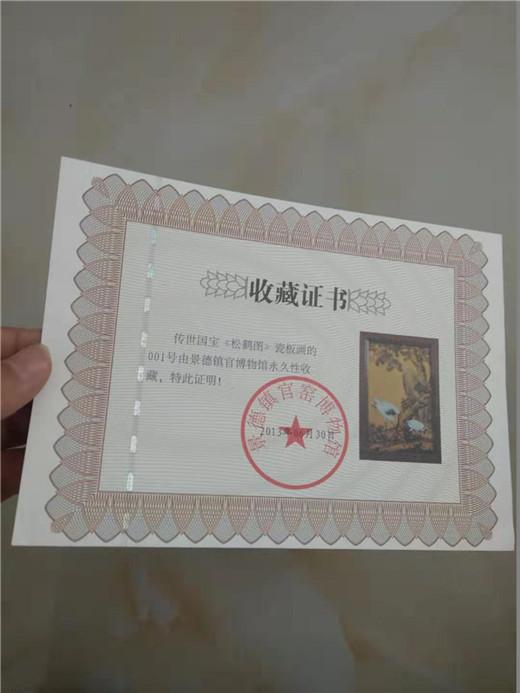 黔西南专业人才技能证书加工|防伪培训证书厂