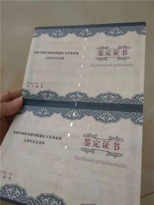 锦州防伪资格证书定做|防伪培训证书厂