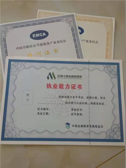 山东日照职业技能证书定做/岗位专项技能证书工厂