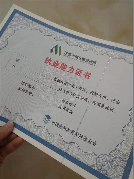 内江专版水印防伪证书印刷厂|防伪培训证书厂