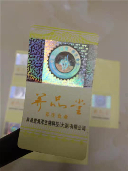 山东枣庄防窜货标签|板材防伪标签制作印刷厂