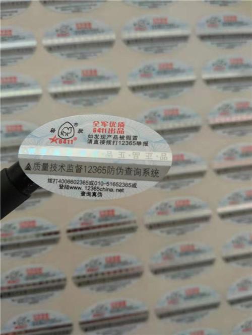 河北石家庄卷筒防伪标识|酒行业防伪标签制作印刷厂