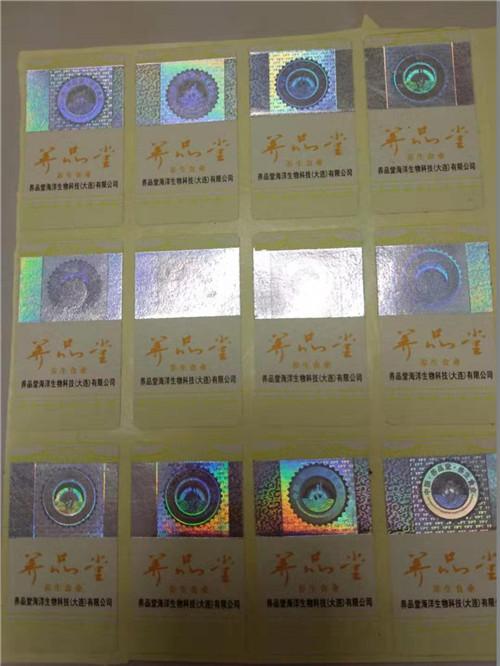 湖南怀化保健品防伪标签印刷厂/酒水防伪标签工厂