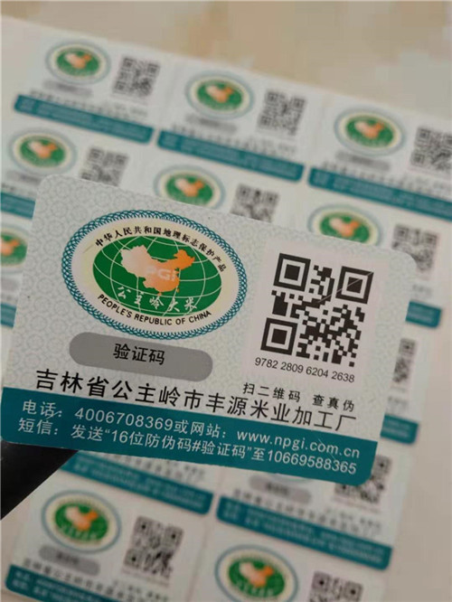山东东营可变二维码标签|板材防伪标签制作印刷厂