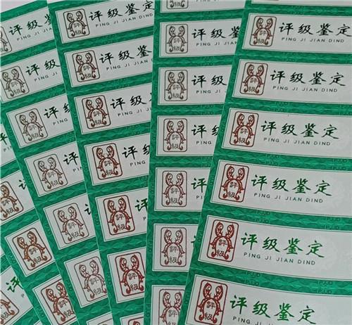 驻马店确山机制币/评级币鉴定标签制作印刷