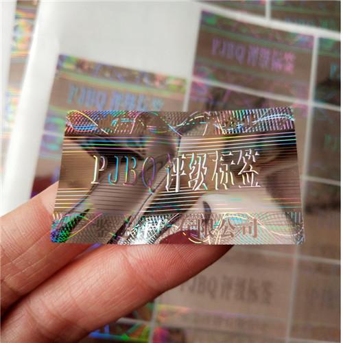 山东省东营市评级币鉴定评级激光标签|评级币标签制作印刷厂