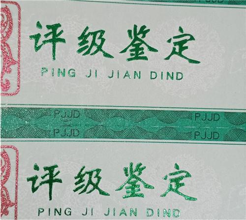 海南省海口收藏币鉴定评级不干胶标签生产/评级币标签直接工厂