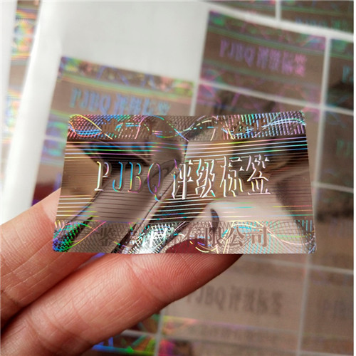 天津市评级币评级防伪标签印刷/评级标签厂