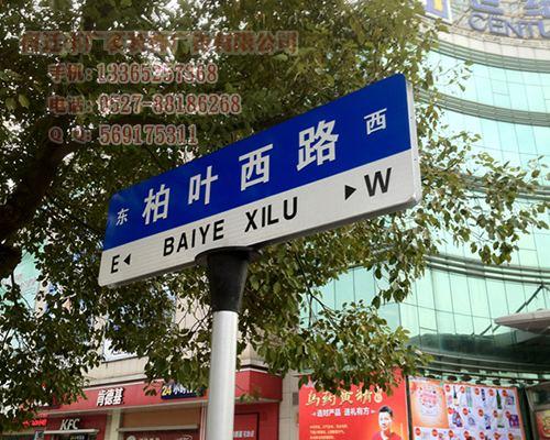 湘西街道路牌立柱
