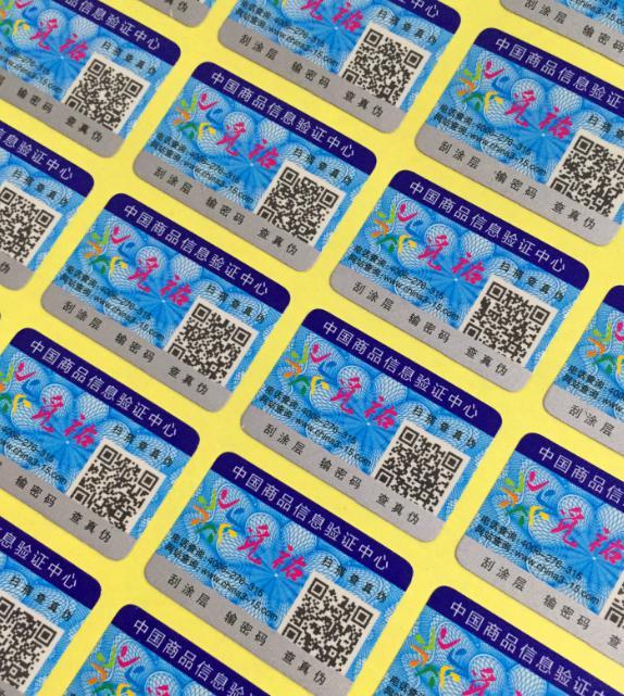 黄冈制作印刷加工卷筒评级标签_激光标签印刷_
