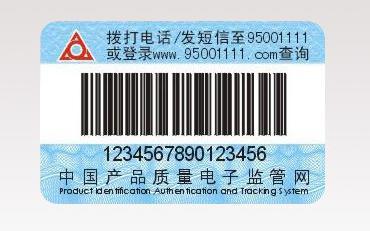 吉安物流防窜货不干胶标签印刷_专注防伪印刷