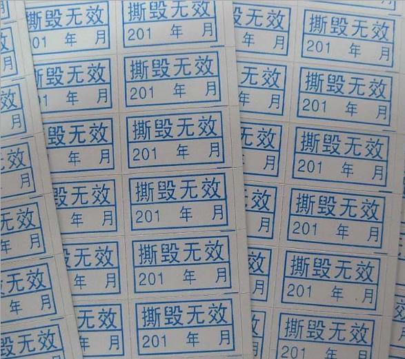 惠州市油漆防伪标签印刷_生产厂家