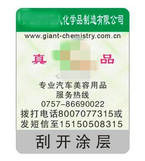 惠州市红酒激光防伪标签印刷_多年防伪经验