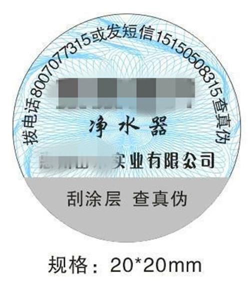 透明不干胶标签印刷_黄冈