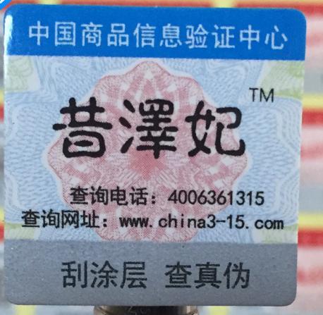 超市奶粉镭射防伪商标印刷_黄冈出货快_价格低