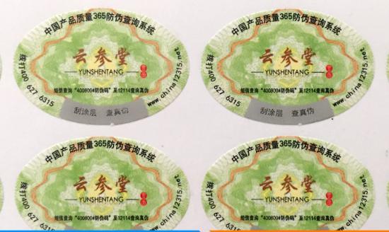天水logo浮雕3d激光防伪标签印刷_欢迎下单