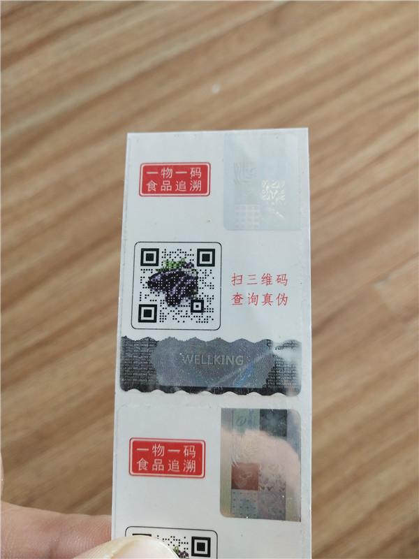 拉丝银不干胶标签印刷_安徽印刷厂家