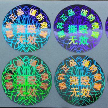 河源塑膜防伪标签制作印刷厂直接工厂无中间商