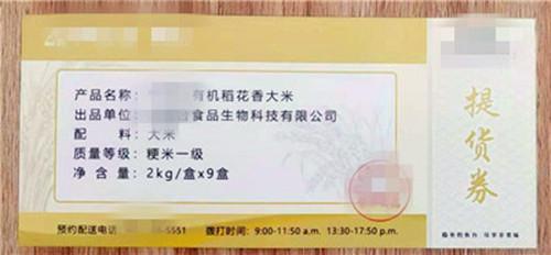 天津水票定制厂_荧光金线防伪选