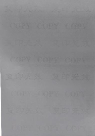 德阳安全线防伪纸加工厂多种防伪技术_