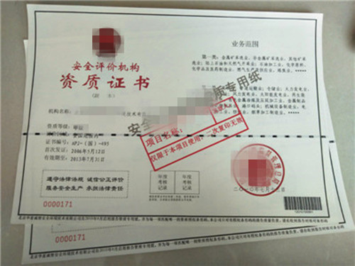 攀枝花新版食品经营许可证印刷厂家_制作厂家