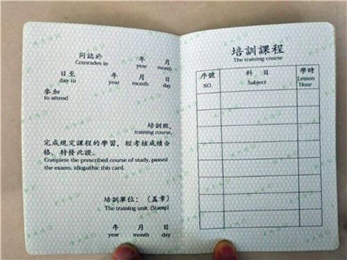 攀枝花新版食品经营许可证厂家_免费设计