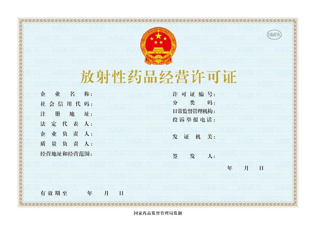 山东新版生活饮用水卫生许可证印刷厂家_制作印刷