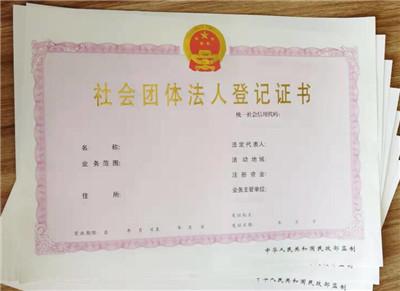 驻马店新版统一社会信用代码证书厂_局部烫
