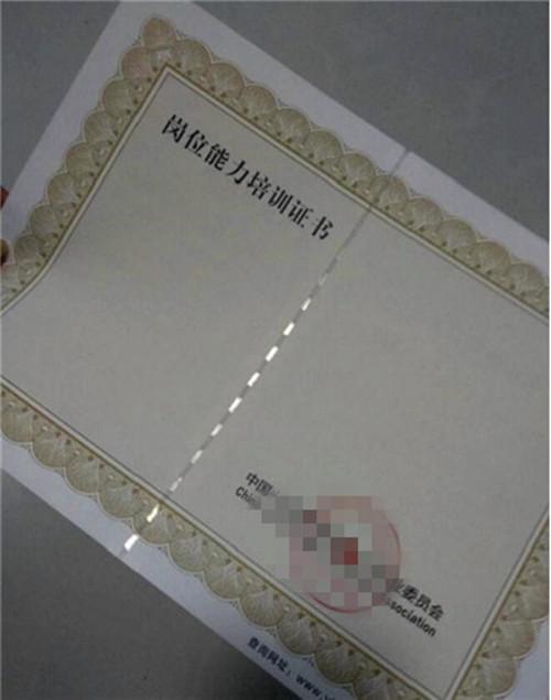 汉中新版执业许可证设计_多年防伪经验