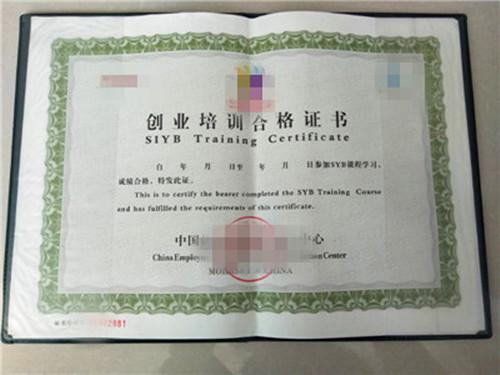 攀枝花新版执业许可证厂家_证书印刷厂