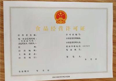 鹤壁食品经营登记证生产_订做