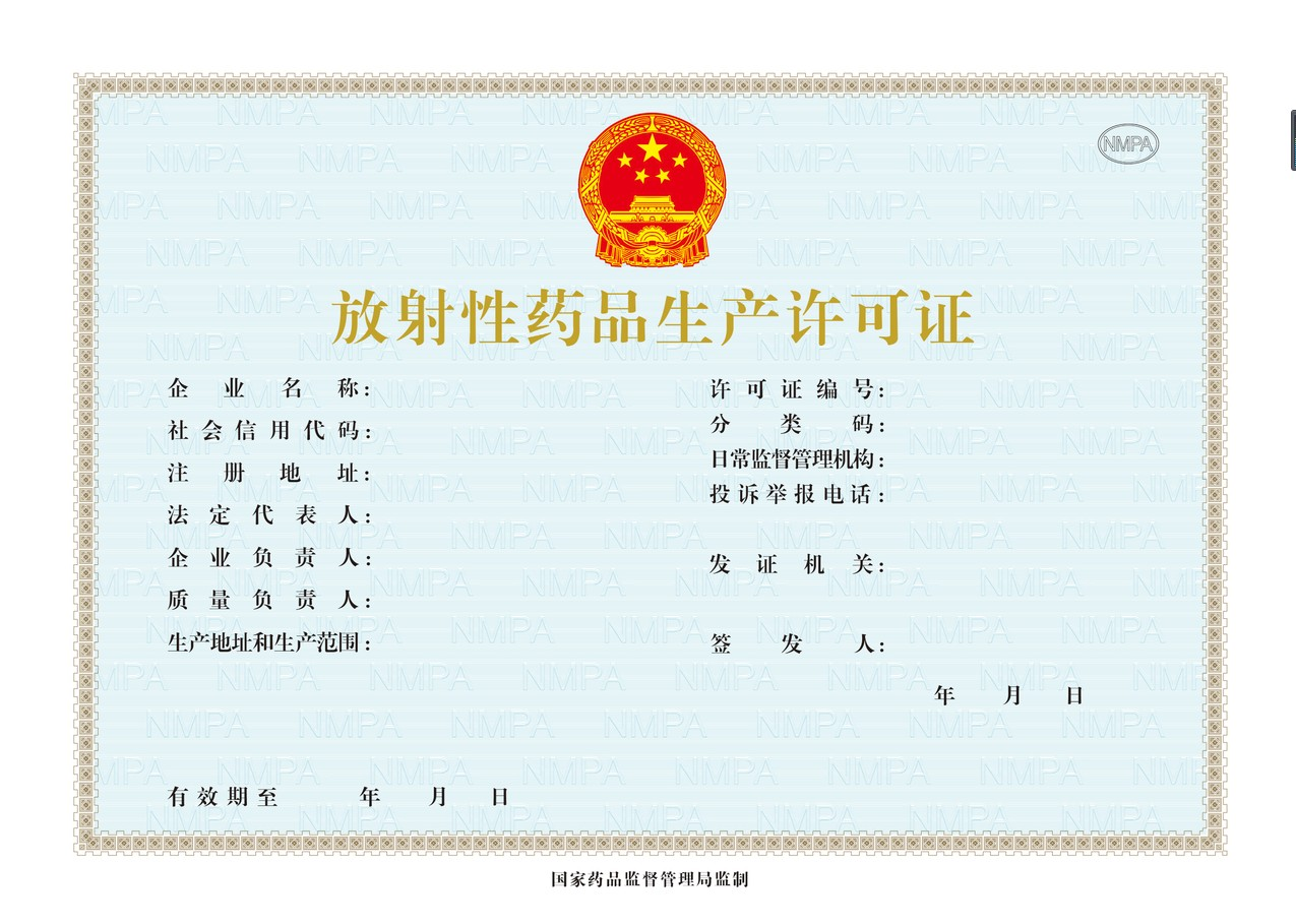 平顶山新版执业许可证厂_欢迎下单