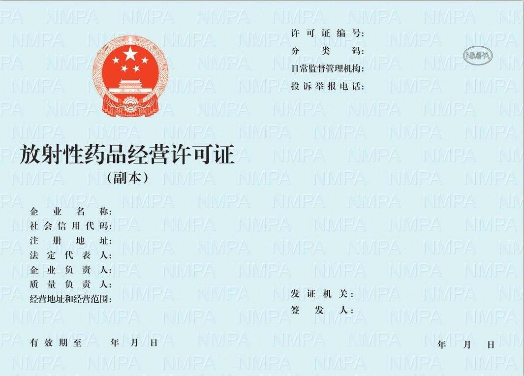 汉中食品经营登记证印刷厂家_生产厂家